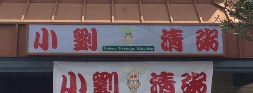 Taiwan Porridge Kingdom 小劉清粥 - Cupertino分店