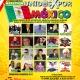 Zamora Entertainment Presents Unidos Por Mexico Supporting Victims of Mexico Earthquakes