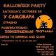 Halloween Party at Samovar