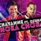 Chayanne: Desde El Alma Tour 2018