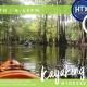 BCO & HTXO Present: Kayaking 101