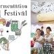 Austin Fermentation Festival
