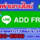 Lat Phrao Employee Recruitment Co. Ltd.