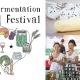 Austin Fermentation Festival 2018 (FREE!)