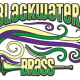 Blackwater Brass