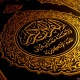 Quran: the Miracle of our time