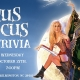 Hocus Pocus Trivia at New Anthem Beer Project