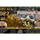 New Years Eve Party - Baile de la Despedida del Año - Latin Dance